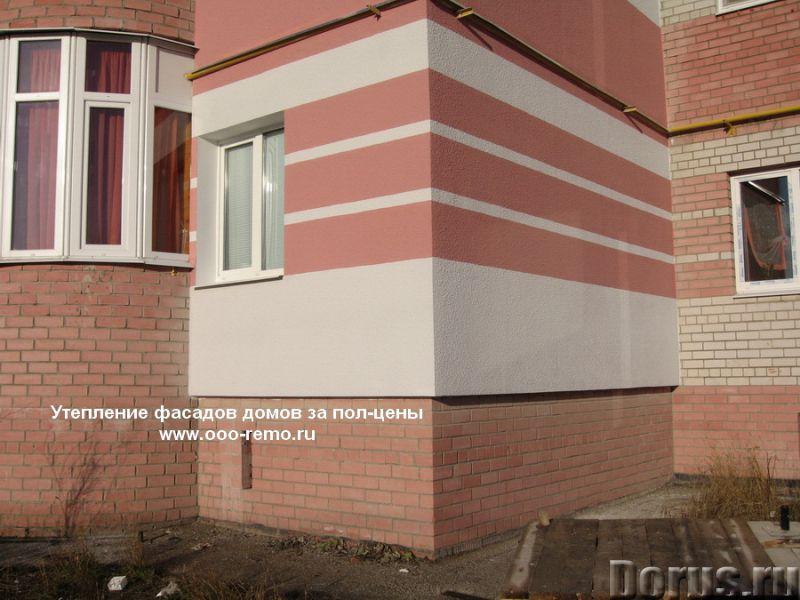 Утепление стен, утепление фасадов домов в Ярославле - Строительные услуги - Утепление стен квартир..., фото 1